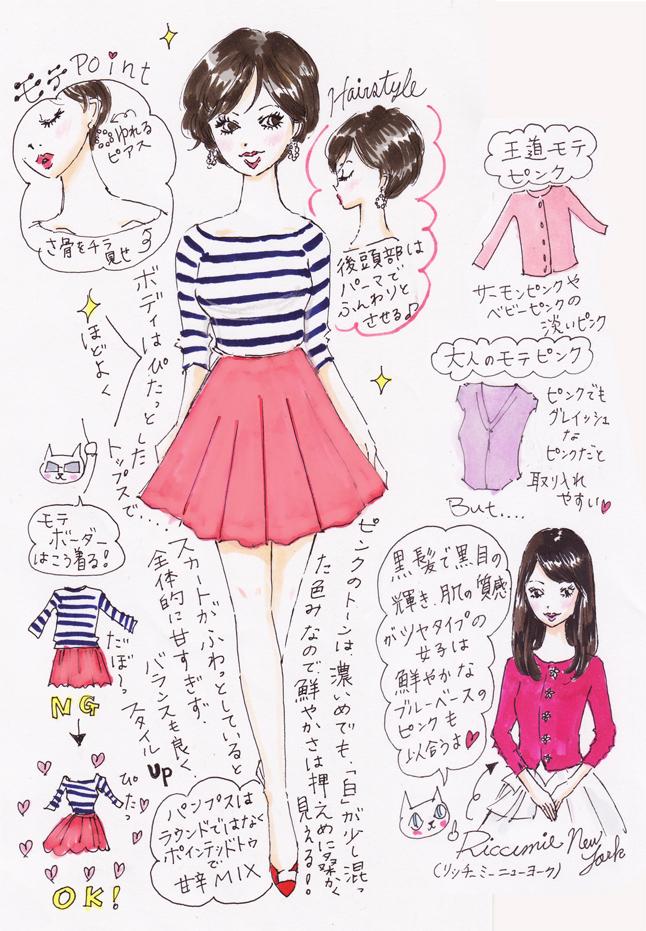 柴崎イラスト_ピンクファッション