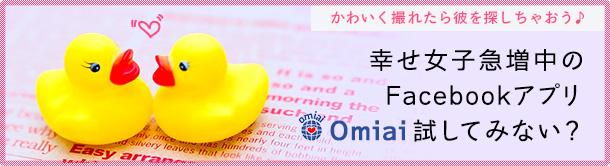 omiai4
