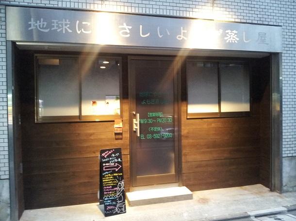 yomogi1