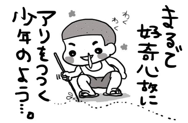 line_stump07