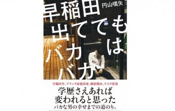 waseda01