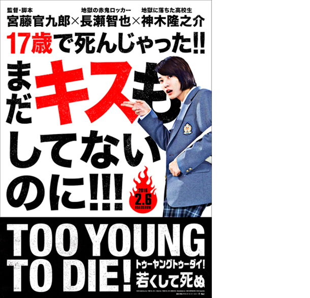 TOOYOUNGTO DIE04