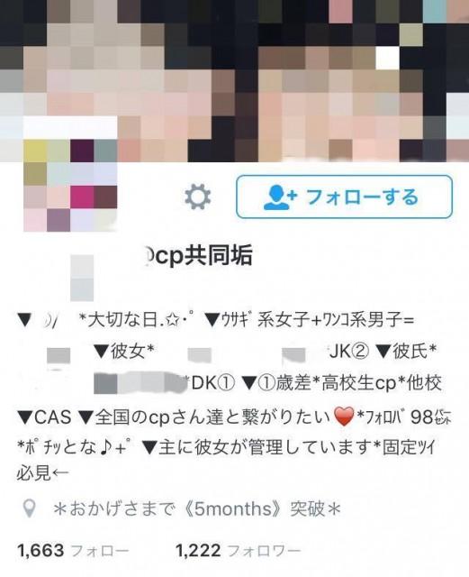 TwitterCP1