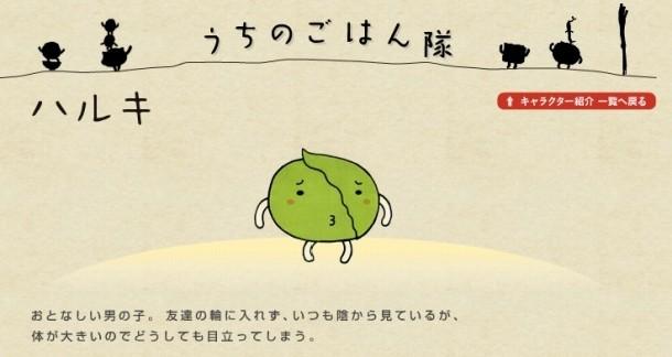 s-04_uchi