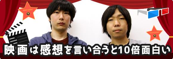 菊池良と柴田ボイ | チェリー