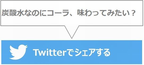 Twitterでシェアする!