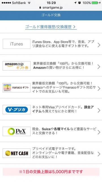 smartgame 交換は最低交換額100円から可能!