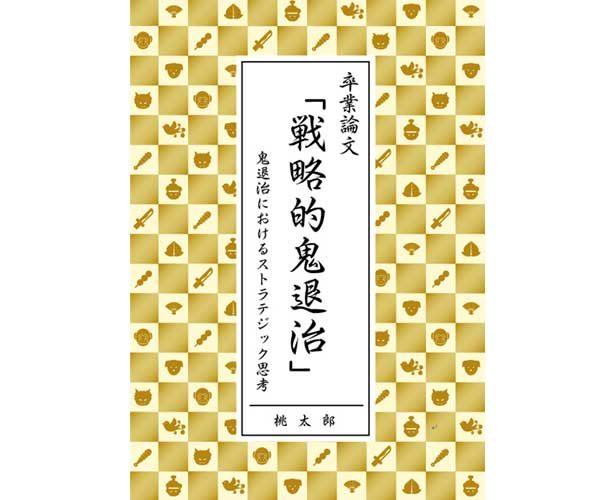 momotaro05