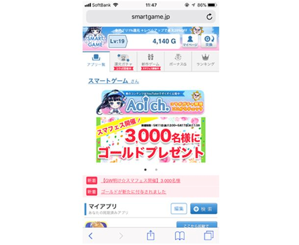 smartgame03