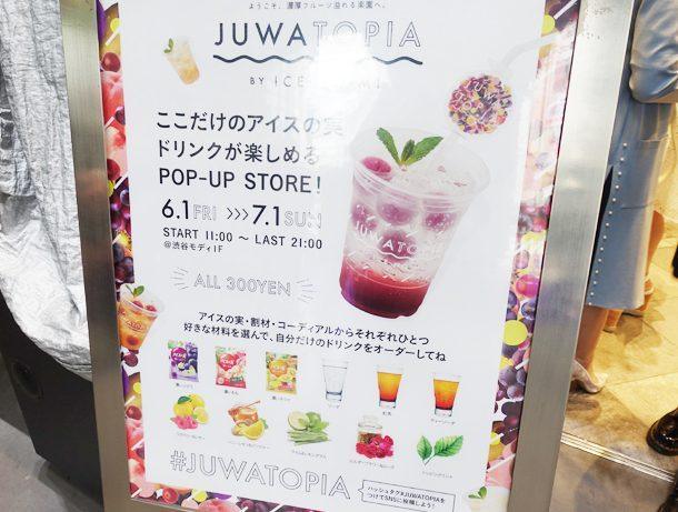 juwatopia04