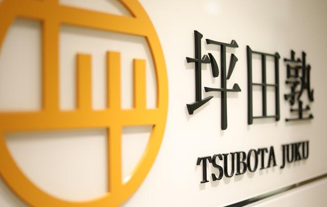 tsubota01