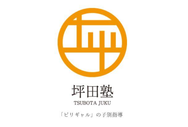 tsubota03