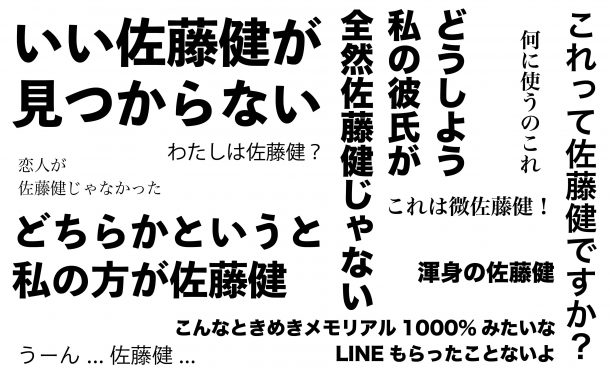 佐藤健 line 来 ない